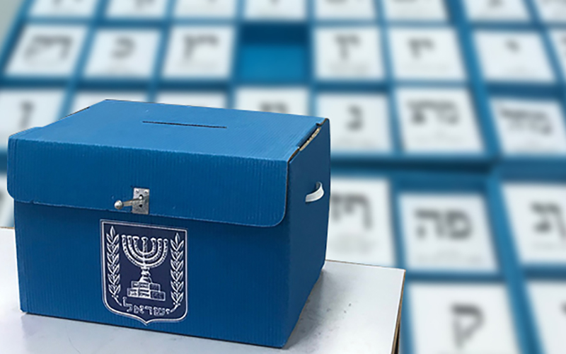 Israel's Elections and Their Impact - Discussion With  Ambassador Ido Aharoni and Rabbi Ammiel Hirsch (Part 2)