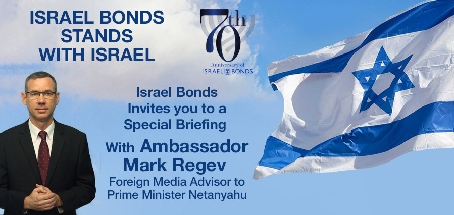 Israel Bonds Invites you to a Special Briefing with Ambassador Mark Regev